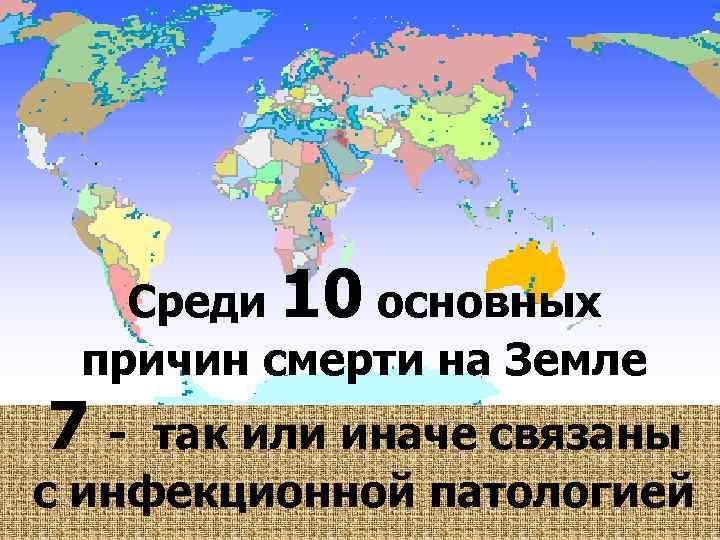 Среди 10 основных причин смерти на Земле 7 -  так или