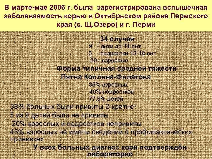 В марте мае 2006 г. была зарегистрирована вспышечная заболеваемость корью в Октябрьском районе Пермского