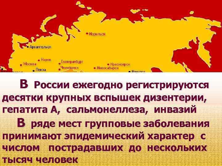 В России ежегодно регистрируются десятки крупных вспышек дизентерии, гепатита А, сальмонеллеза, инвазий
