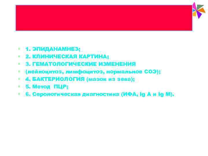 Paediatric Vaccines •  1. ЭПИДАНАМНЕЗ;