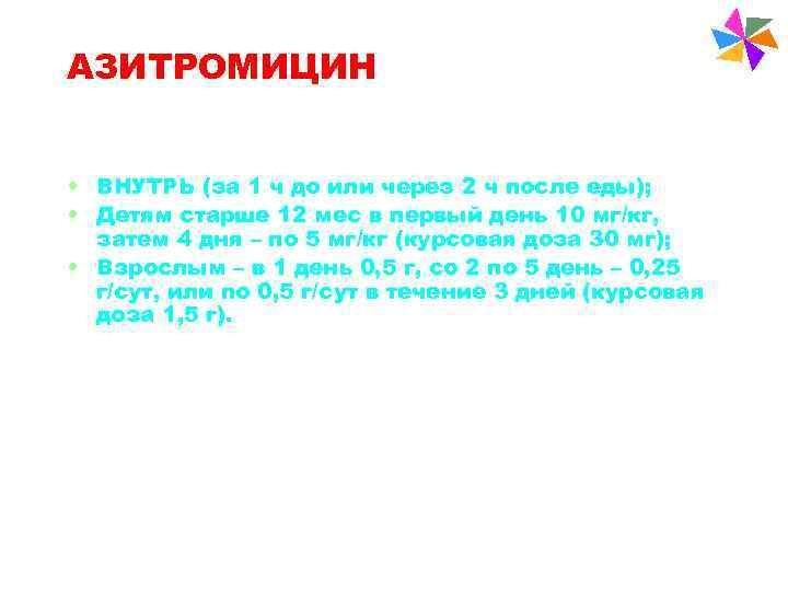 Paediatric Vaccines АЗИТРОМИЦИН  • ВНУТРЬ (за
