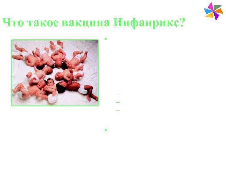 Paediatric Vaccines Что такое вакцина Инфанрикс?