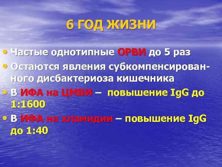 >  6 ГОД ЖИЗНИ  • Частые однотипные ОРВИ до 5 раз •