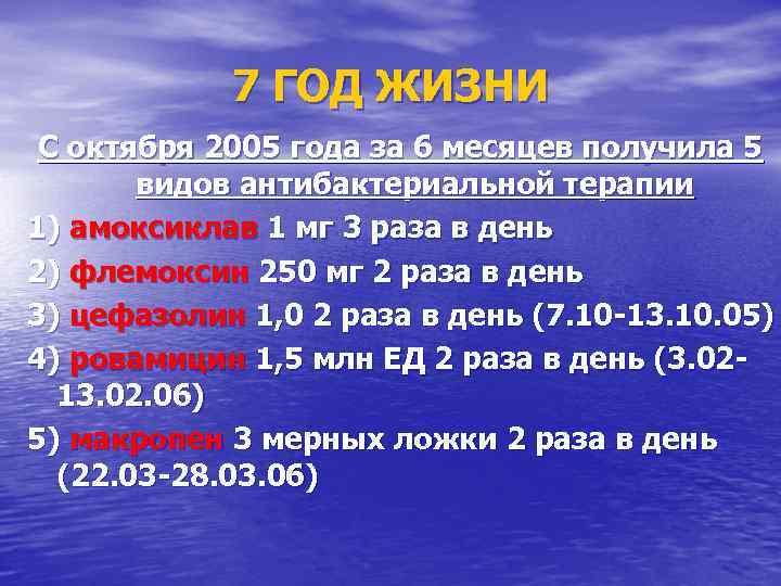 >  7 ГОД ЖИЗНИ С октября 2005 года за 6 месяцев получила 5