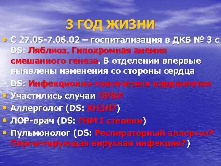 >   3 ГОД ЖИЗНИ • С 27. 05 -7. 06. 02 –