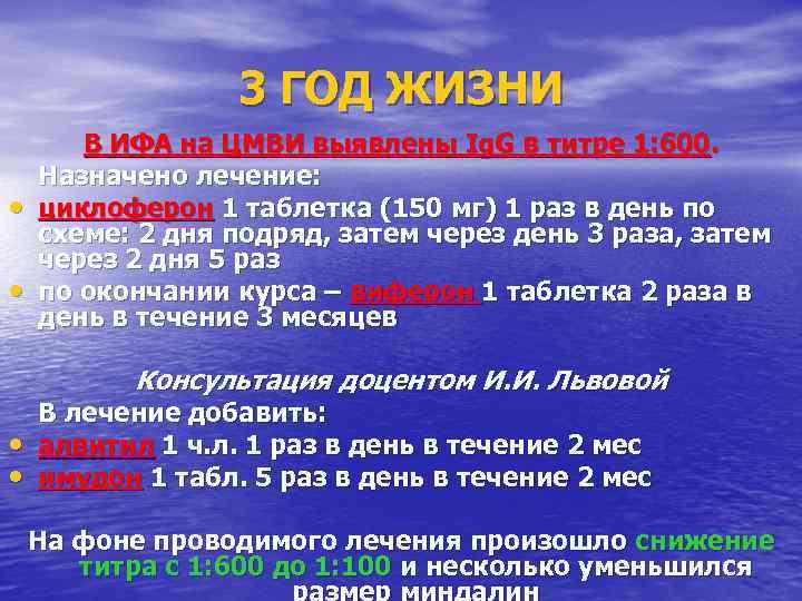 >   3 ГОД ЖИЗНИ  В ИФА на ЦМВИ выявлены Ig. G