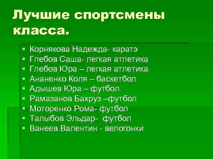Лучшие спортсмены класса. §  Корнякова Надежда- каратэ §  Глебов Саша- легкая атлетика