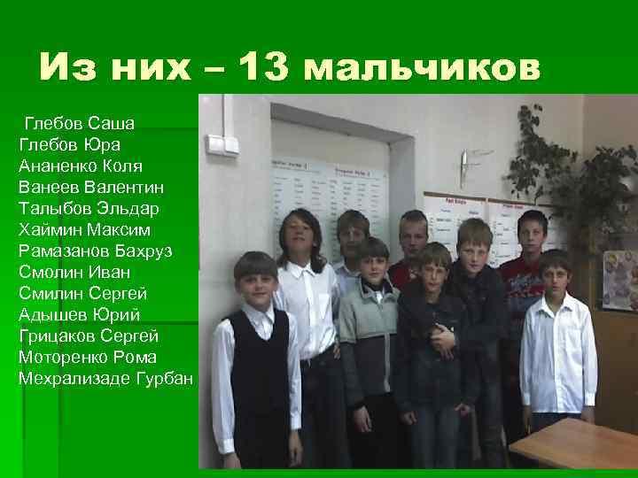 Из них – 13 мальчиков Глебов Саша Глебов Юра Ананенко Коля Ванеев Валентин