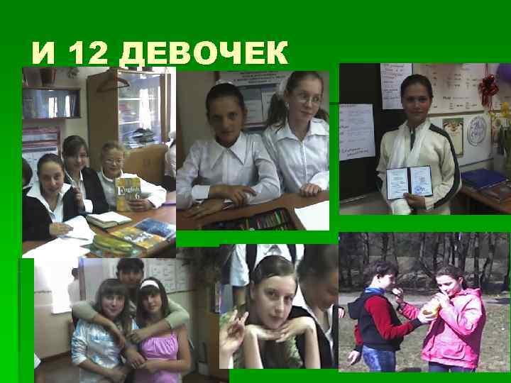 И 12 ДЕВОЧЕК