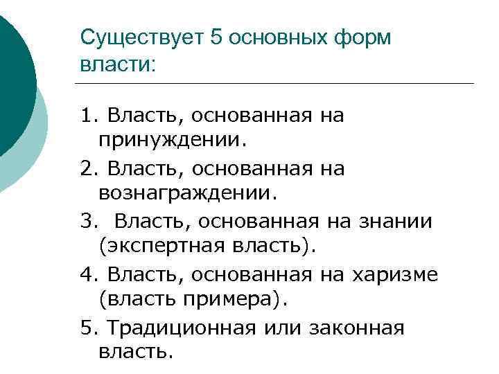 Существует 5 основных форм власти:  1. Власть, основанная на  принуждении.  2.