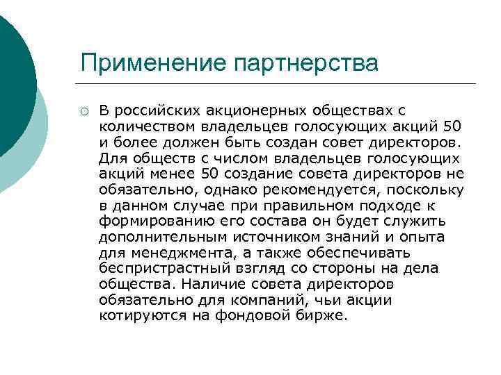 Применение партнерства ¡  В российских акционерных обществах с количеством владельцев голосующих акций 50
