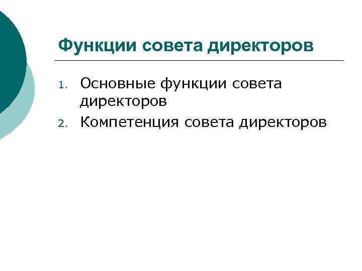 Функции совета директоров 1.  Основные функции совета  директоров 2.  Компетенция совета