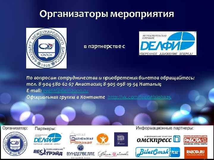 Организаторы мероприятия    в партнерстве с По вопросам сотрудничества и