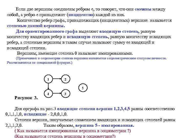 Если две вершины соединены ребром е, то говорят, что они смежны между