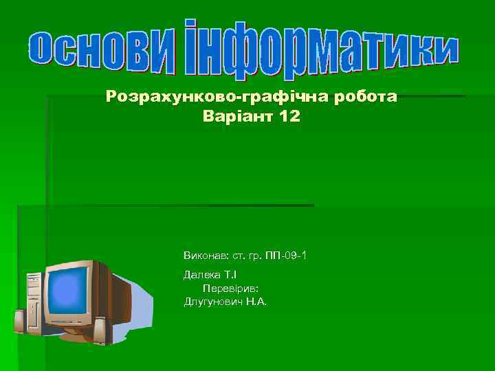 Розрахунково-графічна робота   Варіант 12  Виконав: ст. гр. ПП-09 -1  Далека