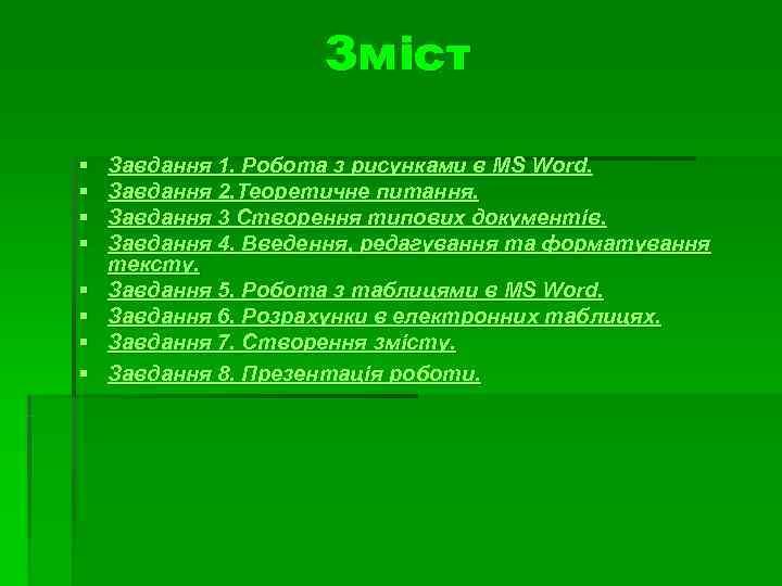 Зміст §  Завдання 1. Робота з рисунками в