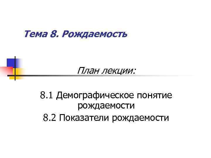 Тема 8. Рождаемость   План лекции: 8. 1 Демографическое понятие  рождаемости 8.