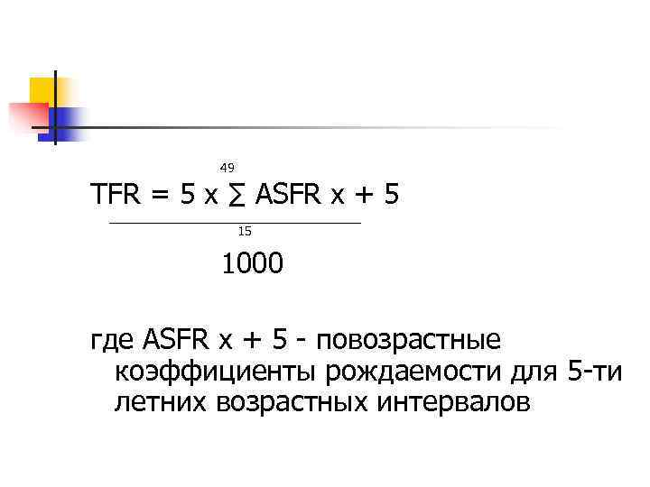 49 TFR = 5 x ∑ ASFR x + 5