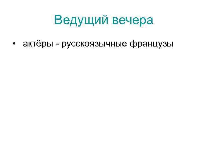 Ведущий вечера • актёры - русскоязычные французы