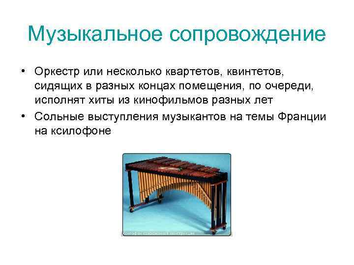 Музыкальное сопровождение • Оркестр или несколько квартетов, квинтетов,  сидящих в разных концах помещения,