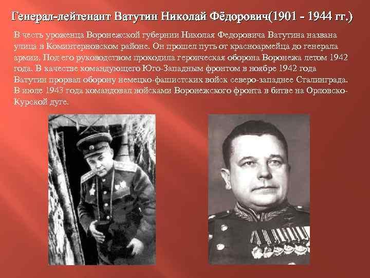 Генерал-лейтенант Ватутин Николай Фёдорович(1901 - 1944 гг. ) В честь уроженца Воронежской губернии Николая