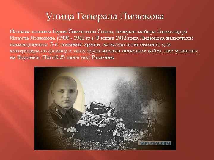 Улица Генерала Лизюкова Названа именем Героя Советского Союза, генерал-майора Александра Ильича