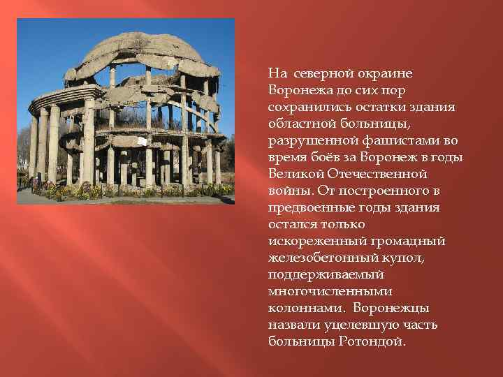 На северной окраине Воронежа до сих пор сохранились остатки здания областной больницы, разрушенной фашистами