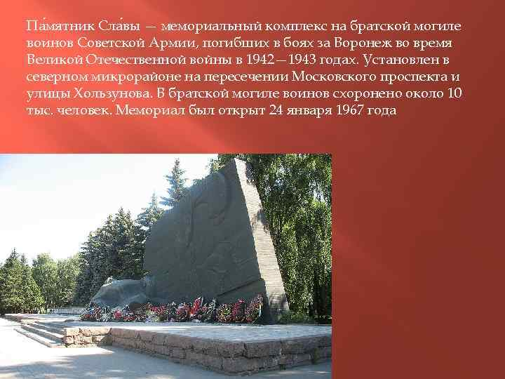 Па мятник Сла вы — мемориальный комплекс на братской могиле воинов Советской Армии, погибших