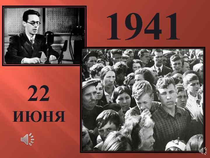 1941 22 ИЮНЯ