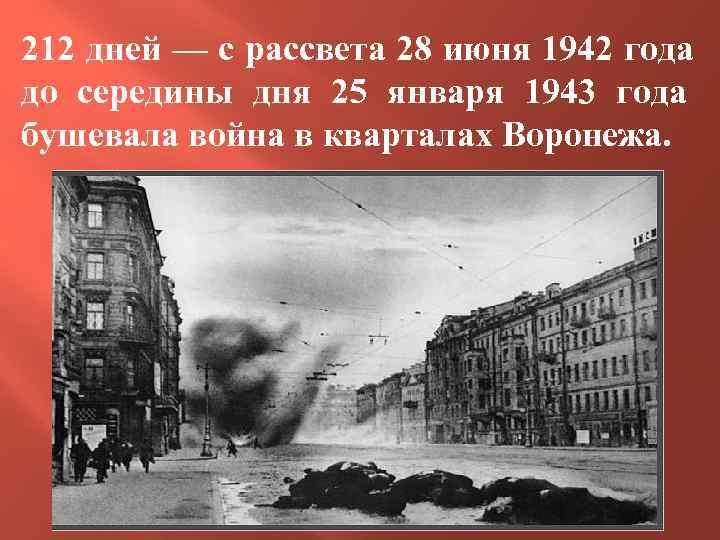 212 дней — с рассвета 28 июня 1942 года до середины дня 25 января