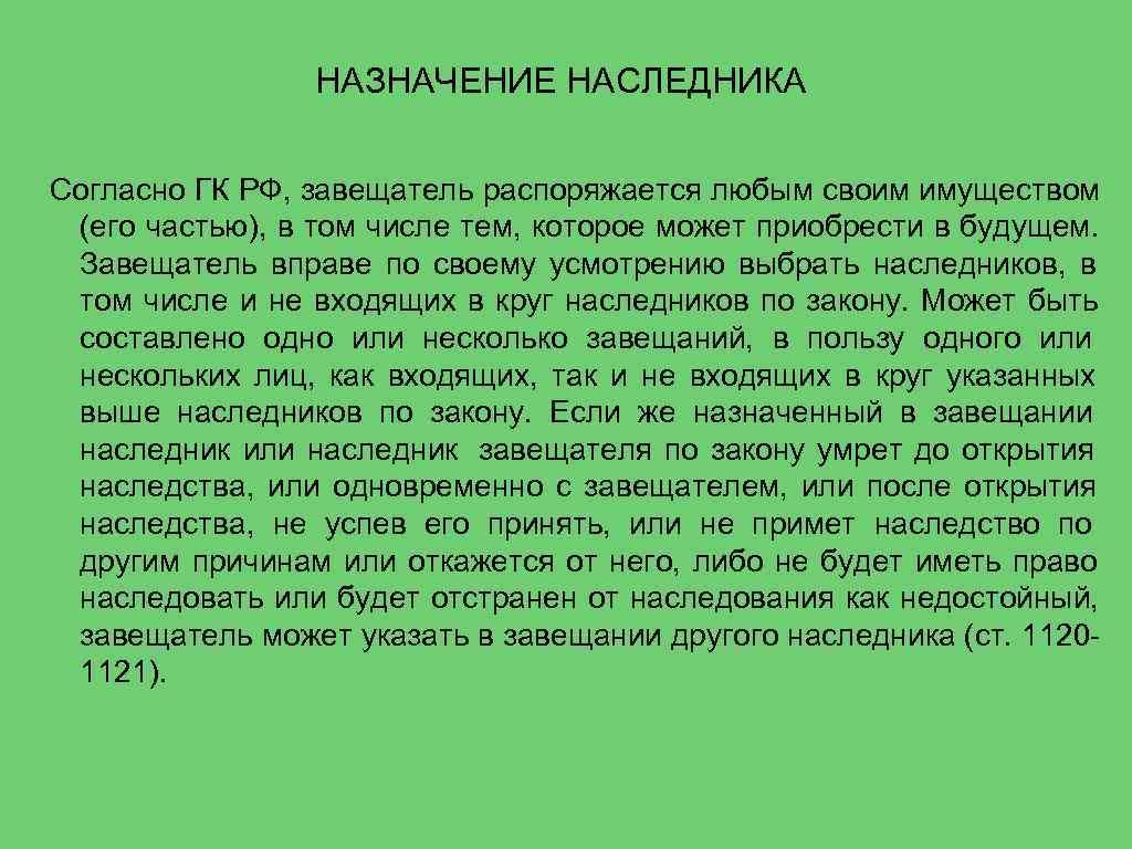 НАЗНАЧЕНИЕ НАСЛЕДНИКА  Согласно ГК РФ, завещатель распоряжается любым своим