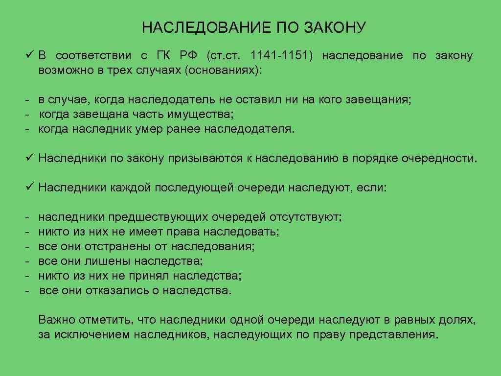 НАСЛЕДОВАНИЕ ПО ЗАКОНУ ü В соответствии с ГК РФ (ст.