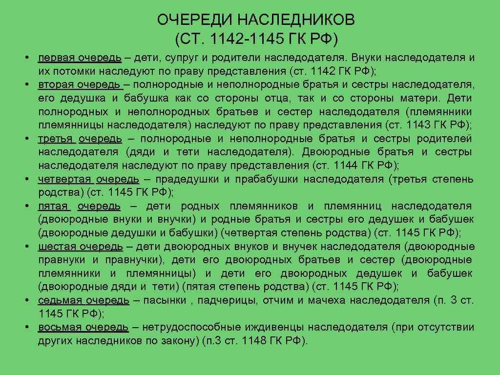 ОЧЕРЕДИ НАСЛЕДНИКОВ     (СТ. 1142 -1145 ГК