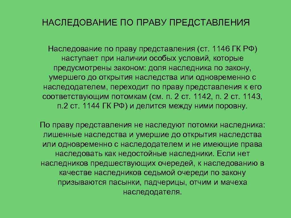 НАСЛЕДОВАНИЕ ПО ПРАВУ ПРЕДСТАВЛЕНИЯ  Наследование по праву представления (ст. 1146 ГК РФ) наступает