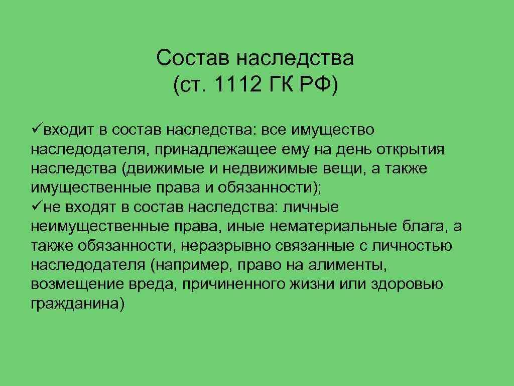 Состав наследства    (ст. 1112 ГК РФ) üвходит в