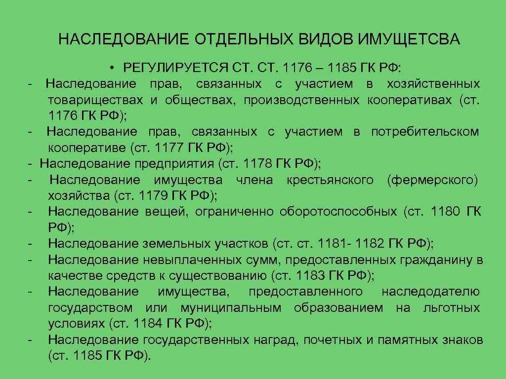 НАСЛЕДОВАНИЕ ОТДЕЛЬНЫХ ВИДОВ ИМУЩЕТСВА   • РЕГУЛИРУЕТСЯ СТ. 1176 – 1185 ГК