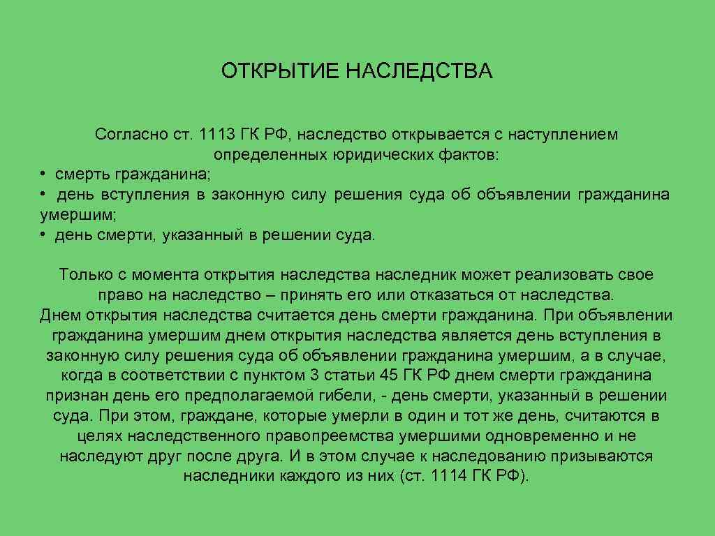 ОТКРЫТИЕ НАСЛЕДСТВА   Согласно ст. 1113 ГК РФ,