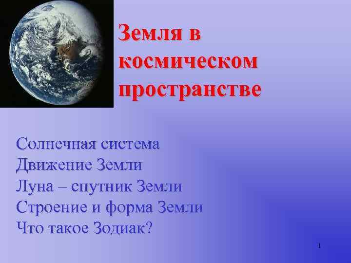 Земля в  космическом  пространстве Солнечная система Движение Земли Луна –