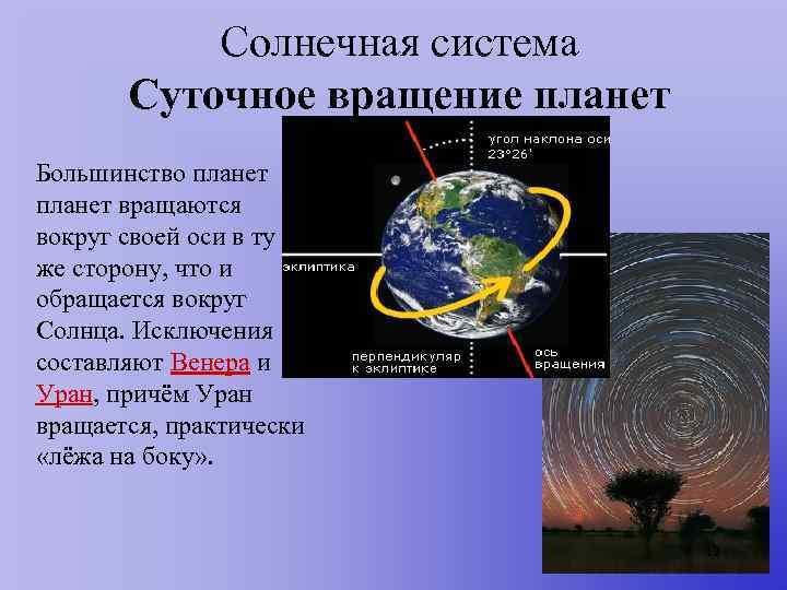 Солнечная система  Суточное вращение планет Большинство планет вращаются вокруг своей оси