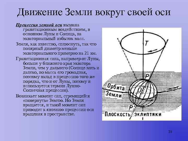 Движение Земли вокруг своей оси Прецессия земной оси вызвана гравитационным воздействием, в основном Луны