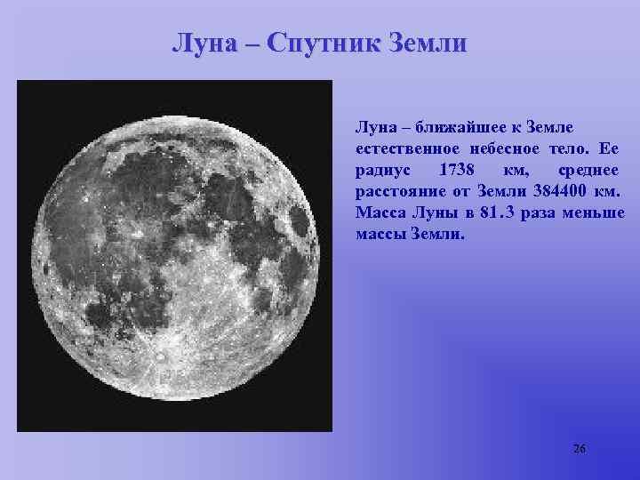 Луна – Спутник Земли   Луна – ближайшее к Земле   естественное