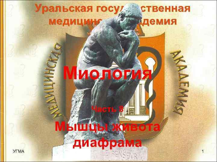 Уральская государственная   медицинская академия    Миология