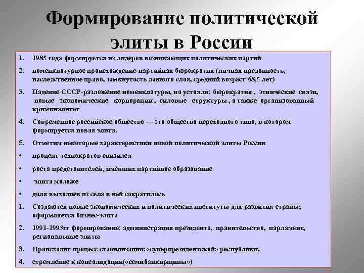 Формирование политической    элиты в России 1.  1985 года
