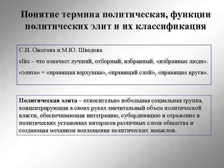 Понятие термина политическая, функции  политических элит и их классификация С. И. Ожегова и