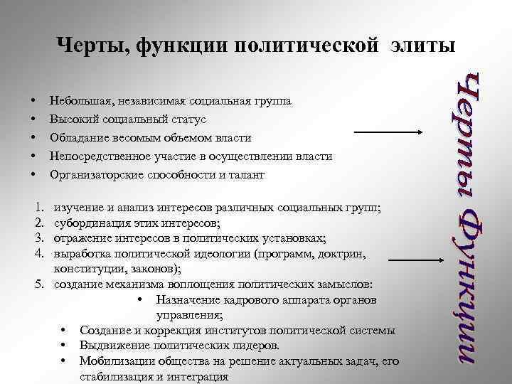 Черты, функции политической элиты  • Небольшая, независимая социальная группа • Высокий социальный