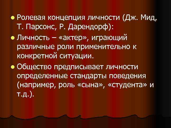 l Ролевая концепция личности (Дж. Мид,  Т. Парсонс, Р. Дарендорф): l Личность –
