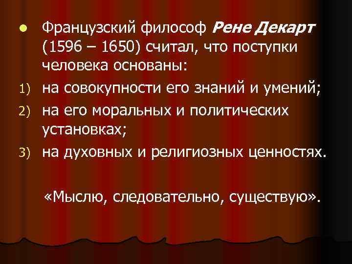 l Французский философ Рене Декарт  (1596 – 1650) считал, что поступки  человека