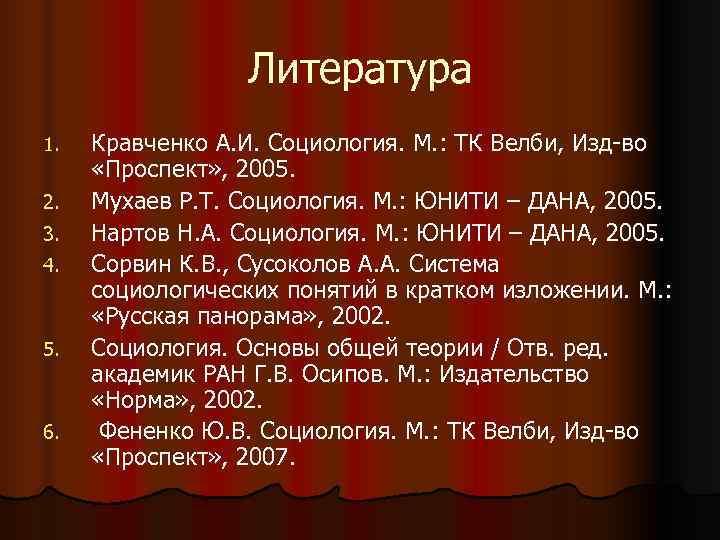 Литература 1.  Кравченко А. И. Социология. М. : ТК Велби,