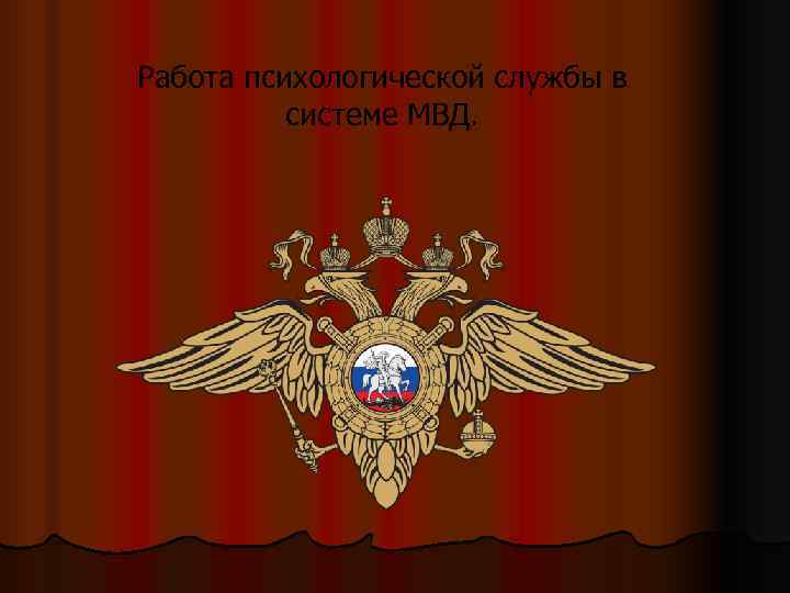 Работа психологической службы в  системе МВД.