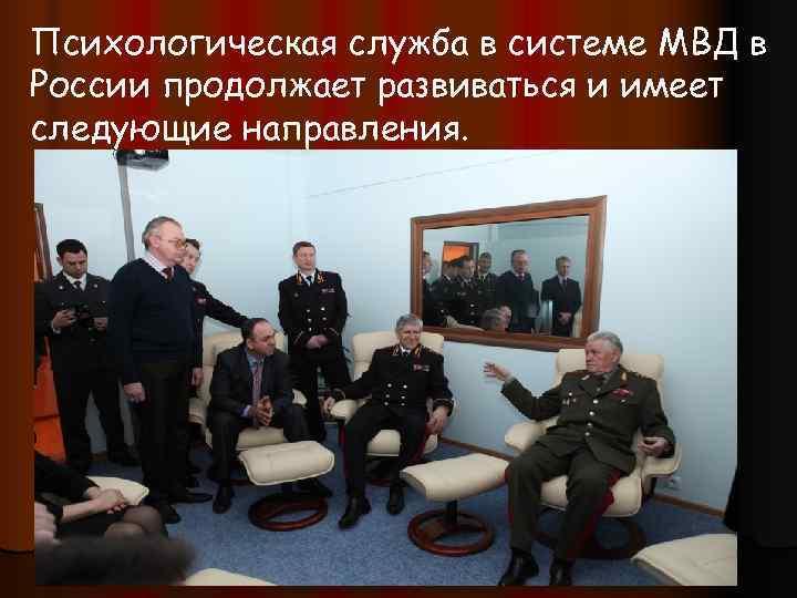Психологическая служба в системе МВД в России продолжает развиваться и имеет следующие направления.
